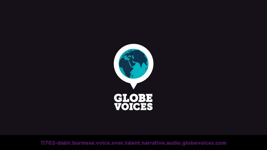Burmese voice over talent artist actor - 11702-Dabir narrative