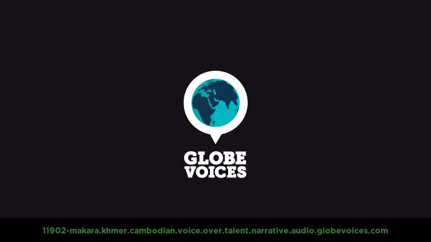 Khmer (Cambodian) voice over talent artist actor - 11902-Makara narrative