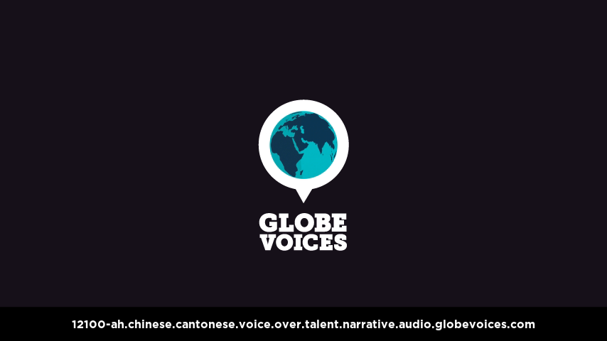 Chinese (Cantonese) voice over talent artist actor - 12100-Ah narrative
