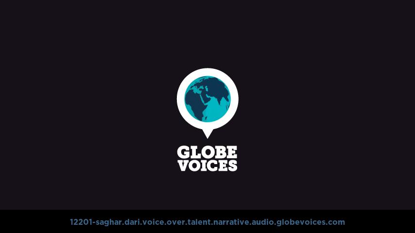Dari voice over talent artist actor - 12201-Saghar narrative