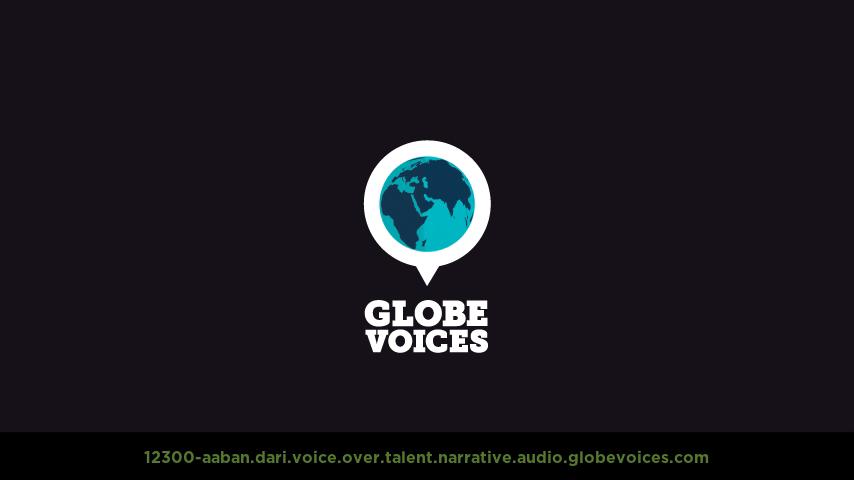 Dari voice over talent artist actor - 12300-Aaban narrative