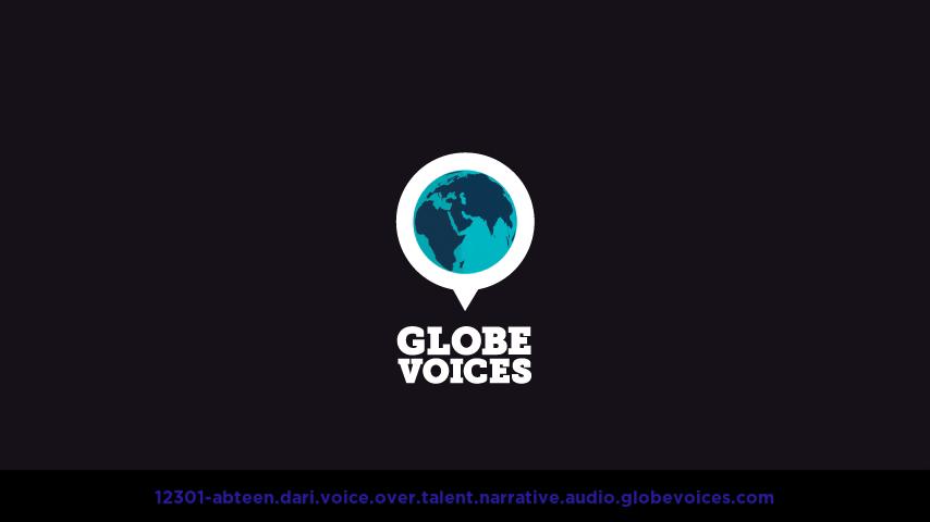 Dari voice over talent artist actor - 12301-Abteen narrative