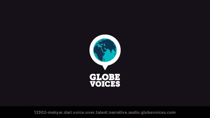 Dari voice over talent artist actor - 12302-Mahyar narrative