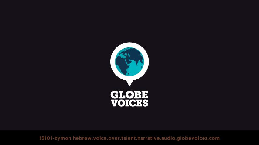 Hebrew voice over talent artist actor - 13101-Zymon narrative