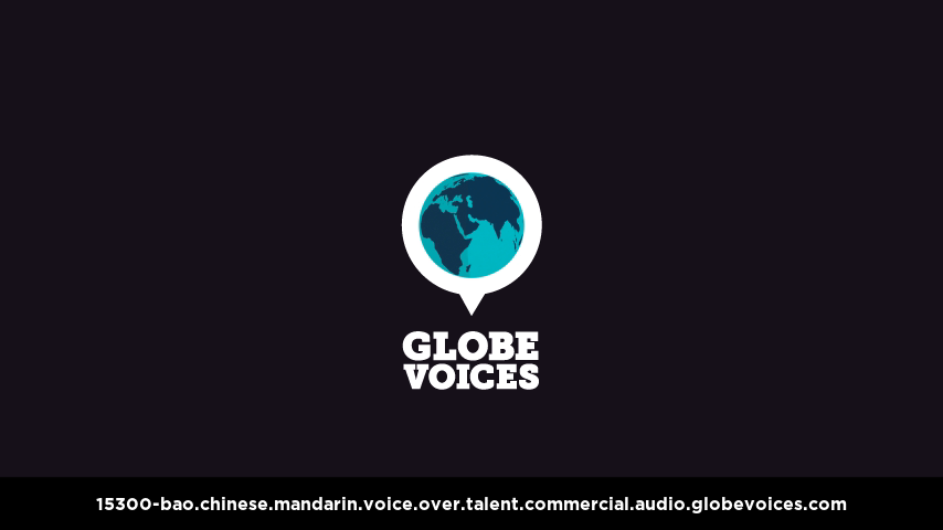 Chinese (Mandarin) voice over talent artist actor - 15300-Bao commercial