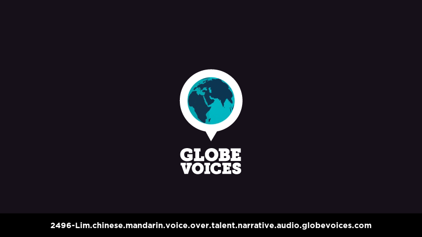 Chinese (Mandarin) voice over talent artist actor - 2496-Lim narrative