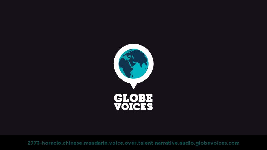 Chinese (Mandarin) voice over talent artist actor - 2773-Horacio narrative