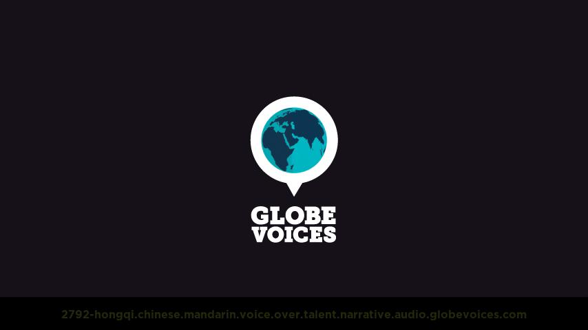 Chinese (Mandarin) voice over talent artist actor - 2792-Hongqi narrative
