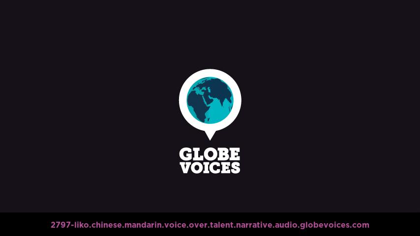 Chinese (Mandarin) voice over talent artist actor - 2797-Liko narrative
