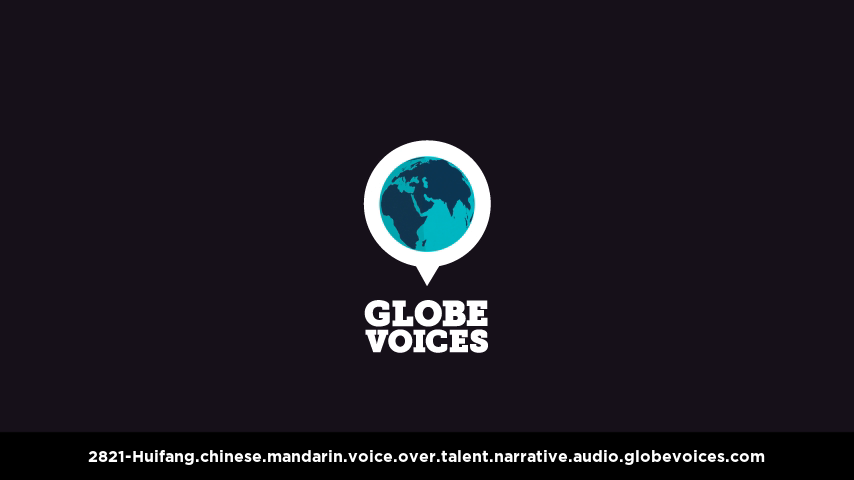 Chinese (Mandarin) voice over talent artist actor - 2821-Huifang narrative