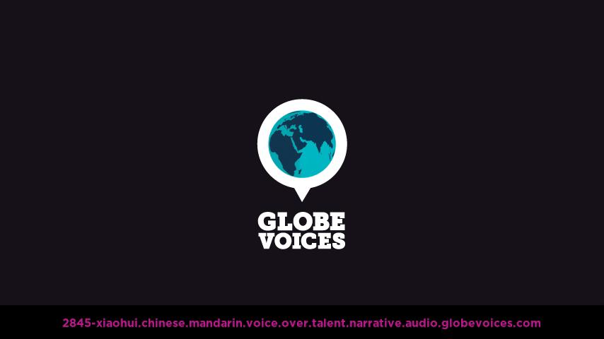 Chinese (Mandarin) voice over talent artist actor - 2845-Xiaohui narrative