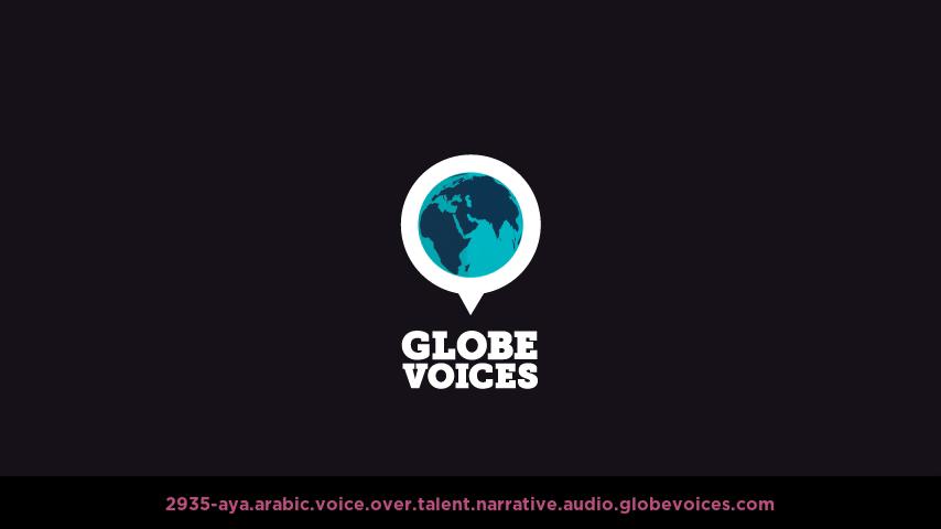 Arabic voice over talent artist actor - 2935-Aya narrative