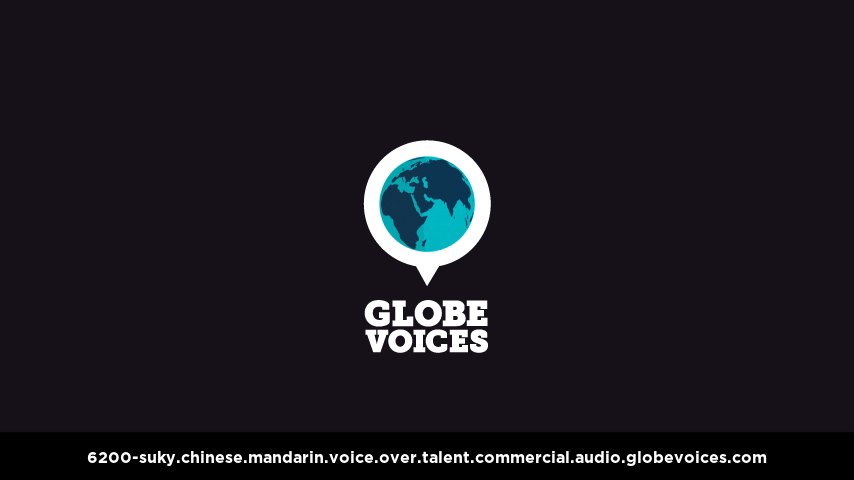Chinese (Mandarin) voice over talent artist actor - 6200-Suky commercial